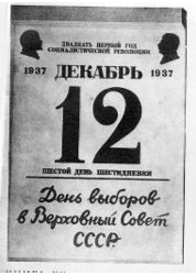 Soviet Calendar - Sixth day of the six-day week